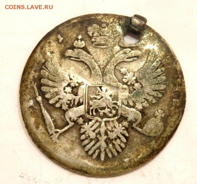 3 рубля с отверстиями  до 21.10.17 22-00 - PA192331.JPG