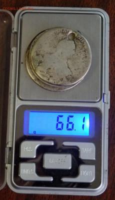 3 рубля с отверстиями  до 21.10.17 22-00 - PA202339.JPG
