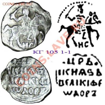 Монеты после реформы Елены Глинской... - КГ105