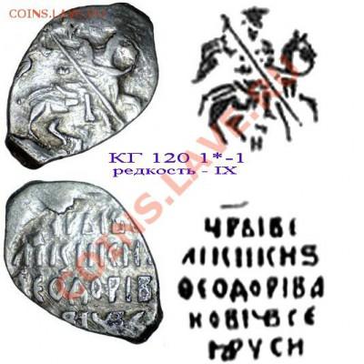 Монеты после реформы Елены Глинской... - КГ120