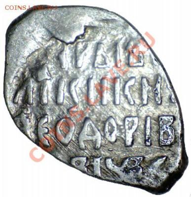 Монеты после реформы Елены Глинской... - 11020616481816548078