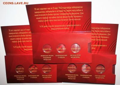 Буклеты на 3 монеты 70 лет Победы в ВОВ, до ухода в архив - IMG_1670.JPG