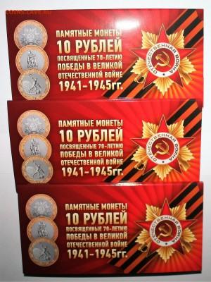 Буклеты на 3 монеты 70 лет Победы в ВОВ, до ухода в архив - IMG_1669.JPG
