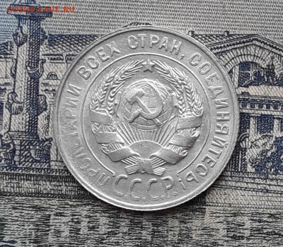 20 копеек 1928 до 24-10-2017 до 22-00 по Москве - 4 А