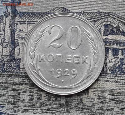 20 копеек 1928 до 24-10-2017 до 22-00 по Москве - 4 Р