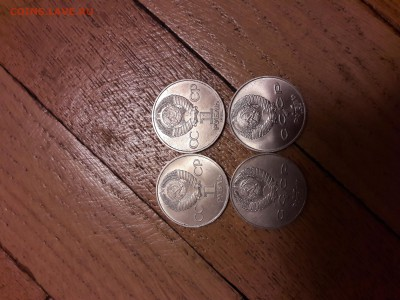 4 монеты Ссср - 20171021_183027