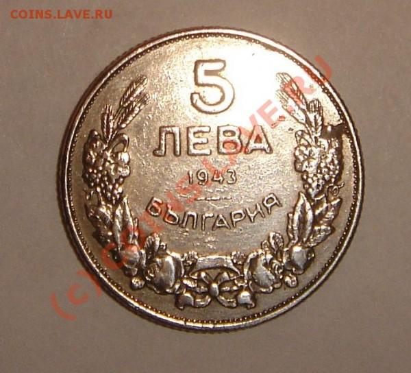 5 лева 1943 года - DSC04119.JPG