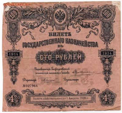 4% БГК 100 рублей 1914 до 26.10.17 в 21:00 МСК - img390B