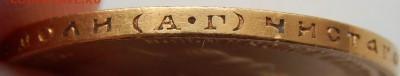 10 РУБЛЕЙ 1899 А.Г до 26.10.17 - DSCN7876.JPG