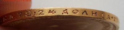 10 РУБЛЕЙ 1899 А.Г до 26.10.17 - DSCN7875.JPG