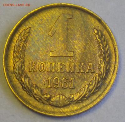 1 коп 1961 отличная, до 26.10 22-00 - RIMG2413.JPG