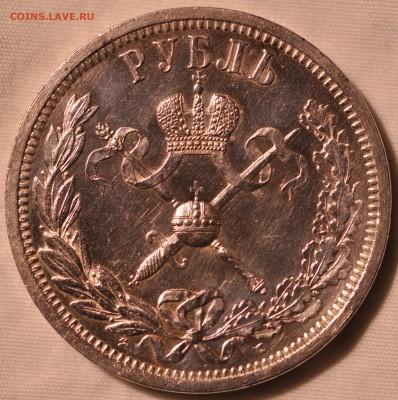 1 Рубль 1896 года Коронация Николая 2 - DSC_0803.JPG