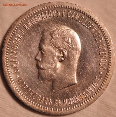 1 Рубль 1896 года Коронация Николая 2 - DSC_0757.JPG