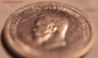 1 Рубль 1896 года Коронация Николая 2 - DSC_0827.JPG