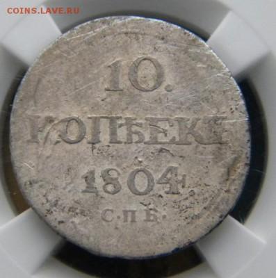 10 копеек 1804 год   СПБ  ФГ  ✅___ До 26.10.17 в 22.00 - 054.JPG