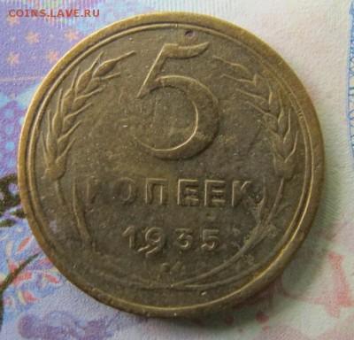ФИКС: 5 копеек 1935 - IMG_7006.JPG