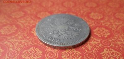 50 копеек 1899 года (*) - DSC08664.JPG