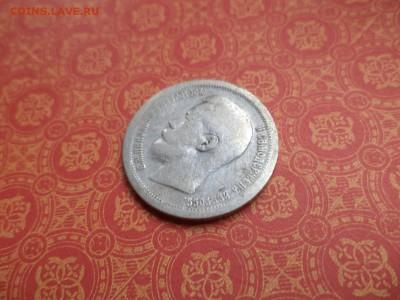 50 копеек 1899 года (*) - DSC08663.JPG