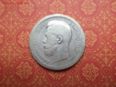 50 копеек 1899 года (*) - DSC08662.JPG