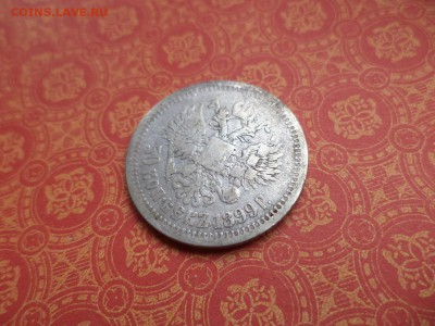 50 копеек 1899 года (*) - DSC08661.JPG