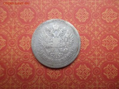 50 копеек 1899 года (*) - DSC08660.JPG