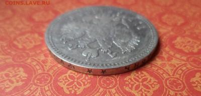 1 рубль 1898 года (**) - DSC08638.JPG