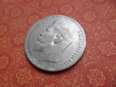 1 рубль 1898 года (**) - DSC08637.JPG