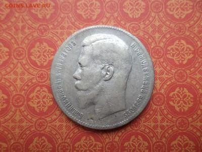 1 рубль 1898 года (**) - DSC08636.JPG