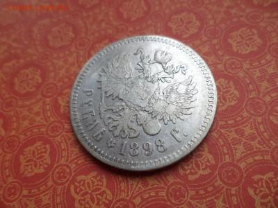 1 рубль 1898 года (**) - DSC08635.JPG