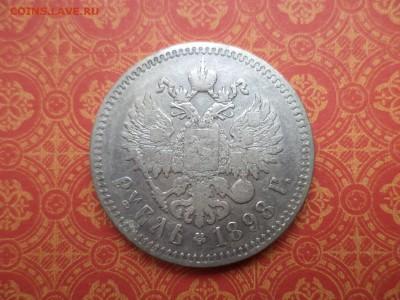1 рубль 1898 года (**) - DSC08634.JPG