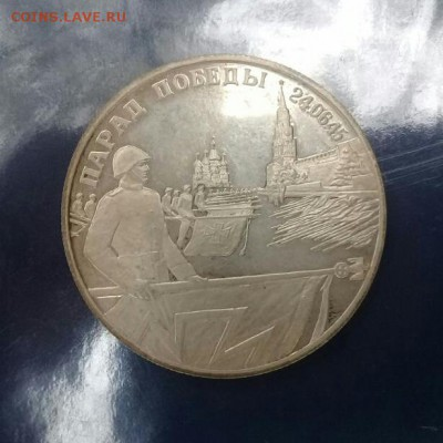 Два рубля 1995г . Парад победы . Короткий ! - IMG-20171025-WA0003-1