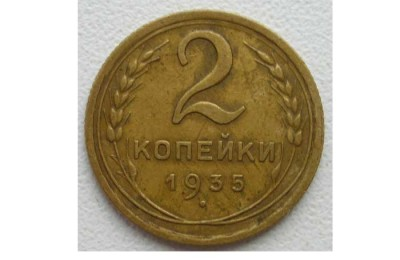 2 копейки 1935 год - 2 коп. решка copy