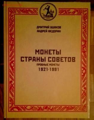 Федорин Пробные монеты 1921-1991.Каталог.С 200!! 31.10 22-00 - 67