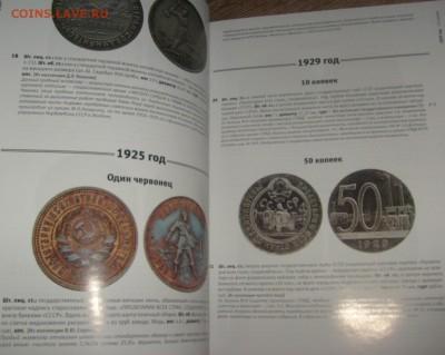 Федорин Пробные монеты 1921-1991.Каталог.С 200!! 31.10 22-00 - 68