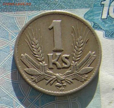 Словакия 1 крона 1941 до 31-10-2017 до 22-00 по Москве - 23 Р