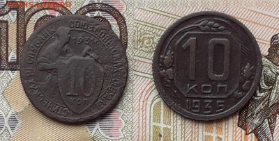 10 копеек 1931 и 1935 до 31-10-2017 до 22-00 по Москве - 10 Р