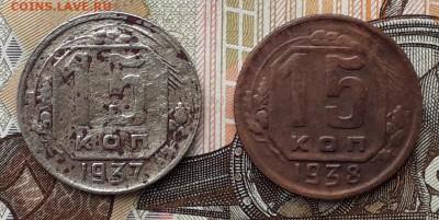 15 копеек 1937 и 1938 до 31-10-2017 до 22-00 по Москве - 15 Р