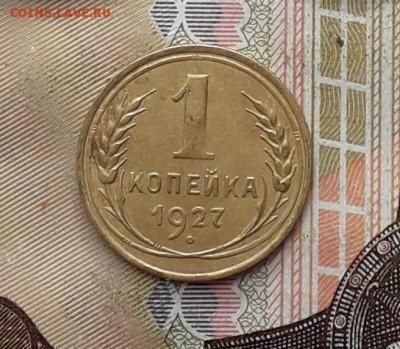 1 копейка 1927 до 31-10-2017 до 22-00 по Москве - 1 27 Р