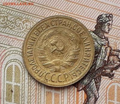 1 копейка 1929 до 31-10-2017 до 22-00 по Москве - 1 29 А
