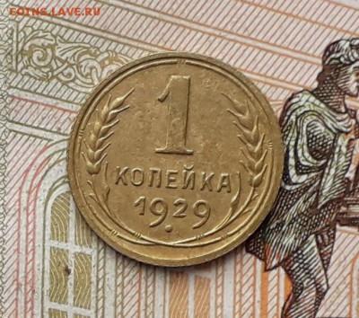 1 копейка 1929 до 31-10-2017 до 22-00 по Москве - 1 29 Р