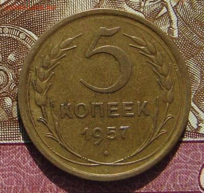 5 копеек 1957 до 31-10-2017 до 22-00 по Москве - 57 Р