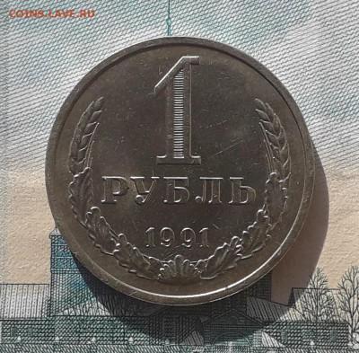 1 рубль 1991 М до 31-10-2017 до 22-00 по Москве - 91 М Р
