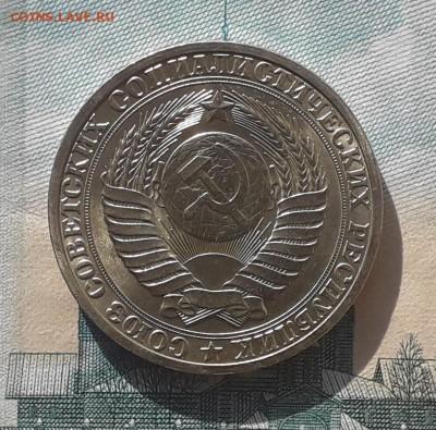 1 рубль 1990 до 31-10-2017 до 22-00 по Москве - 90 А