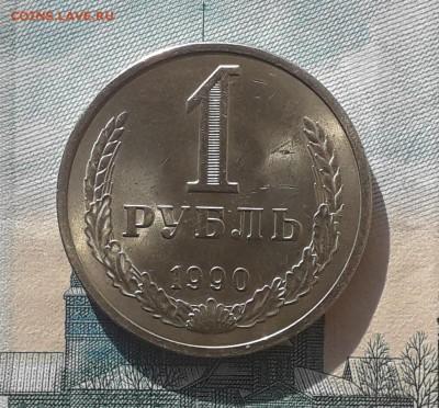 1 рубль 1990 до 31-10-2017 до 22-00 по Москве - 90 Р