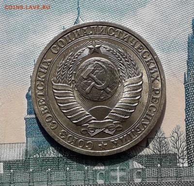 1 рубль 1989 до 31-10-2017 до 22-00 по Москве - 89 4 А