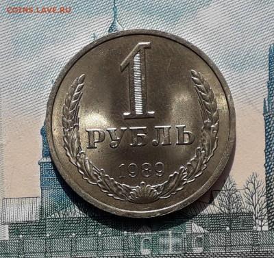1 рубль 1989 до 31-10-2017 до 22-00 по Москве - 89 4 Р