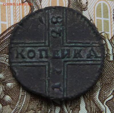 1 копейка крестовая 1728г - IMG_1856