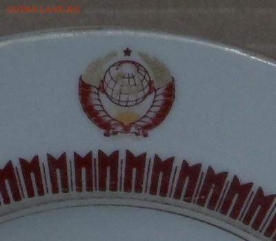 Тарелка Кремлевский сервиз 05.11.2017 в 20:00 - SAM_9059.JPG