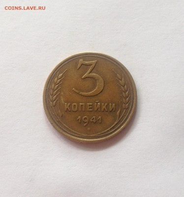 3 копейки 1941г. , до 05.11.17г. - 341