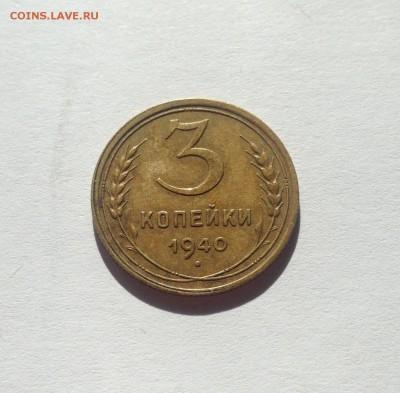 3 копейки 1940г. , до 05.11.17г. - 340